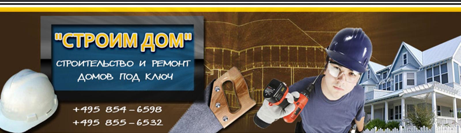 """""""Строим Дом"""" – Строительство и ремонт домов под ключ"""